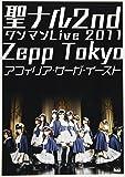 聖ナル2ndワンマンLive2011 ZeppTokyo【Blu-ray+DVD】