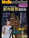 天体写真撮影テクニック 都市星景撮影術 比較明合成で撮る都会の星 (アストロアーツムック)