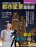 天体写真撮影テクニック 都市星景撮影術 比較明合成で撮る都会の星<天体写真撮影テクニック> (アストロアーツムック)
