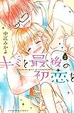 キミと最後の初恋を(2) (なかよしコミックス)