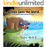 Bosley Sees the World: A Dual Language Book in Japanese and English (The Adventures of Bosley Bear 1)