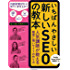 いちばんやさしい新しいSEOの教本 人気講師が教える検索に強いサイトの作り方 「いちばんやさしい教本」シリーズ