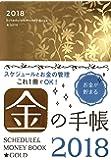 2018 Schedule & Money Book★Gold(2018 スケジュールアンドマネーブック ゴールド)