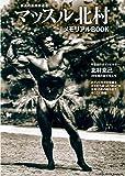 マッスル北村メモリアルBOOK―孤高の筋肉求道者 (B・B MOOK 1220)