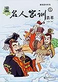 漫画《名人家训》1 (漫画中国)