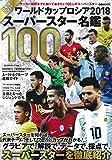 ワールドカップ ロシア2018スーパースター名鑑100 (ぴあMOOK)