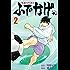 修羅の門異伝 ふでかげ(2) (月刊少年マガジンコミックス)