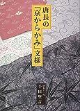 唐長の「京からかみ」文様 (紫紅社文庫)
