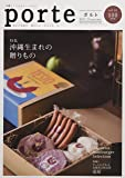 Porte(ポルト)Vol.16 (沖縄生まれの贈りもの)