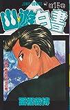 幽・遊・白書 15 (ジャンプコミックス)