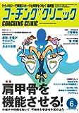 コーチングクリニック 2018年 06 月号 特集:肩甲骨を機能させる!