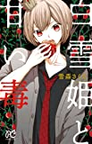白雪姫と甘い毒 (プリンセスコミックス)
