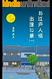 お江戸人情 出逢い華(一)