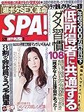 SPA!(スパ!)2013年5月21日号 [雑誌][2013.5.14]