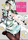戦×恋(ヴァルラヴ) 5巻 (デジタル版ガンガンコミックス)