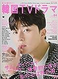 もっと知りたい! 韓国TVドラマ vol.84 (メディアボーイMOOK)
