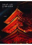 【令和】大型カレンダー7枚 美しい日本の風景 平成31年4月+令和元年5月~令和2年4月 大判A2サイズ 60×42㎝ 改元記念 贈り物 就職 新学期 平成31年4月~令和2年4月