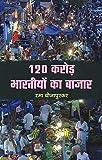 120 Crore Bharatiyon Ka Bazar