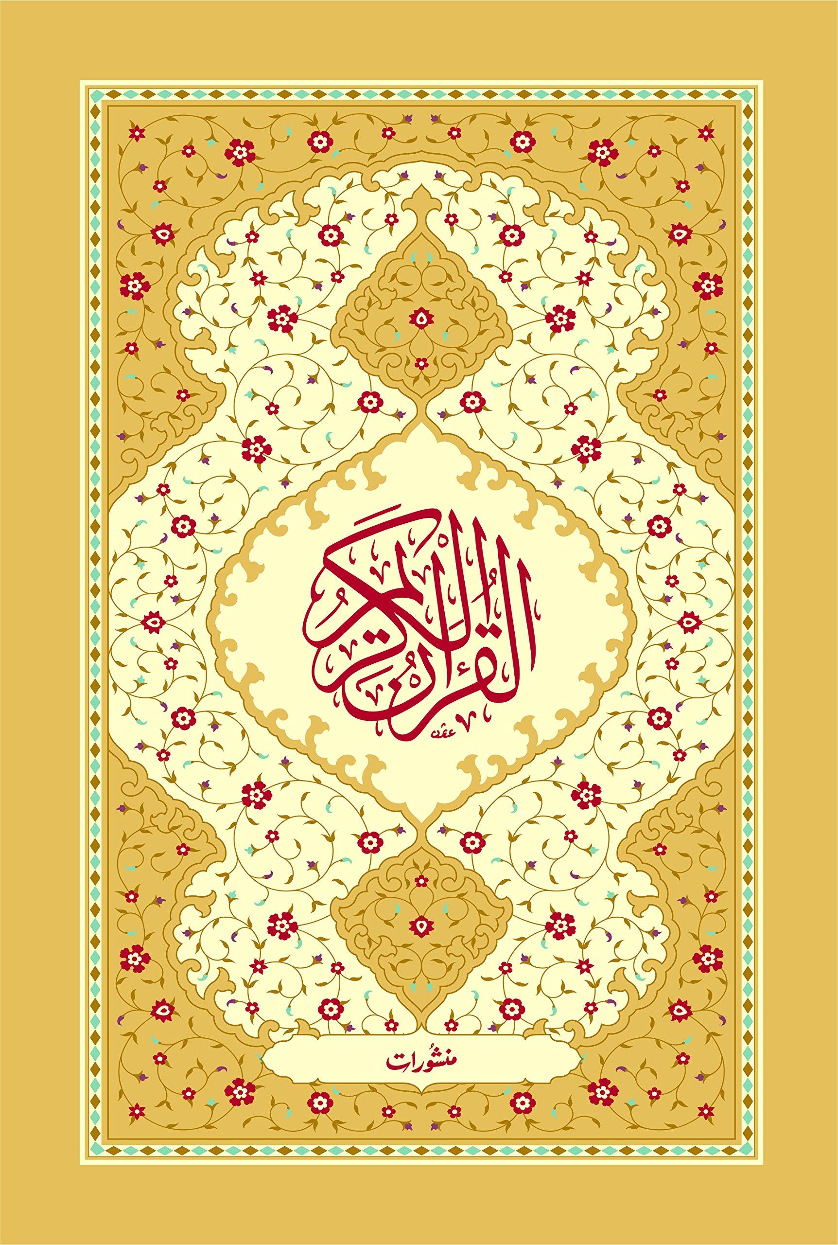 Buy Al-Quran Al Kareem (Large) القرآن الکریم Arabic Only