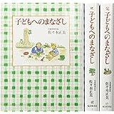 子どもへのまなざし 3冊セット