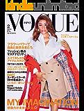 VOGUE JAPAN (ヴォーグジャパン) 2019年 02月号