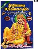 Sri Shiridi Sai Baba 9 Thursdays Vratham, Pack of 10 (Telugu)