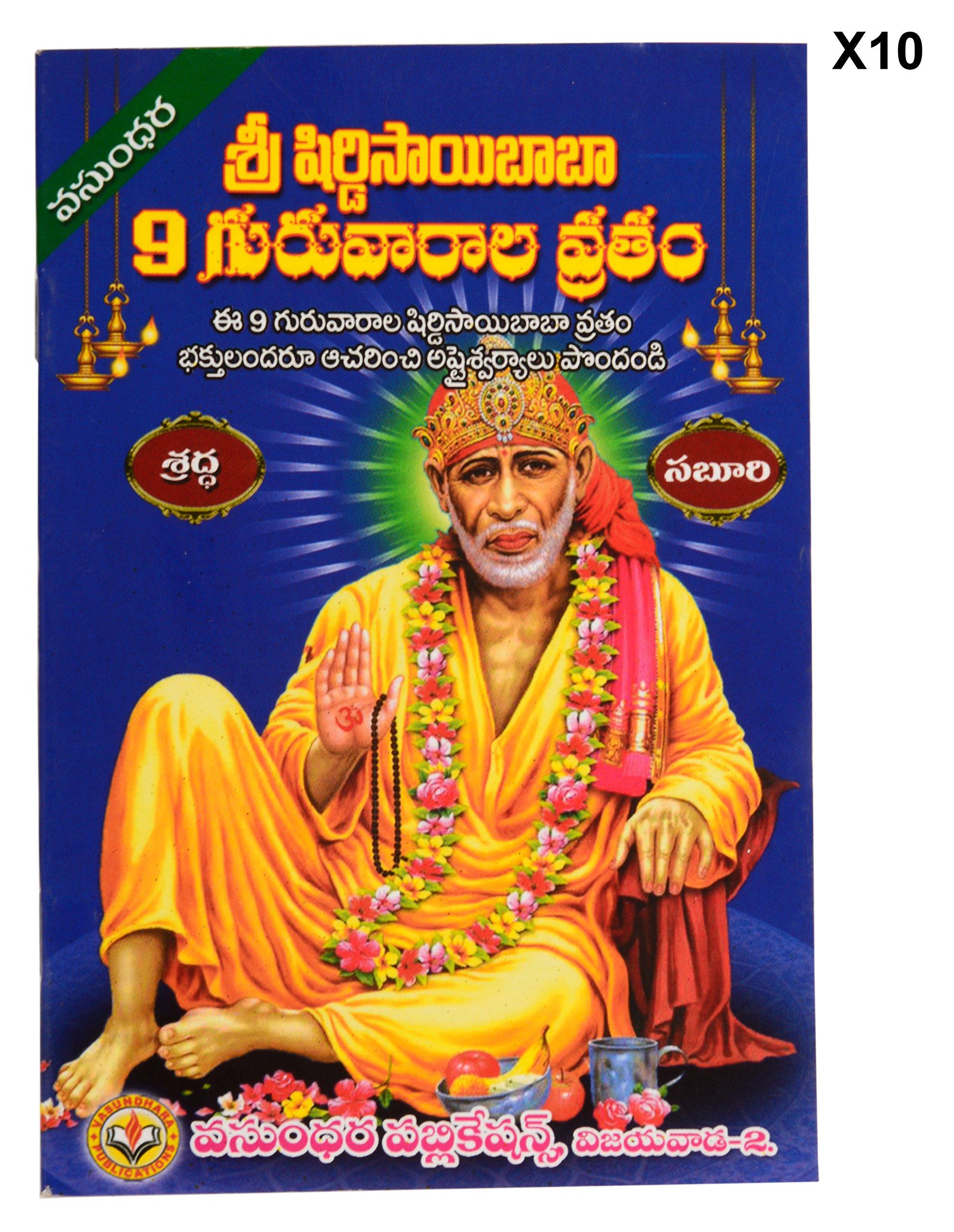 Buy Sri Shiridi Sai Baba 9 Thursdays Vratham, Pack of 10