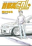 首都高SPL(3) (ヤングマガジンコミックス)