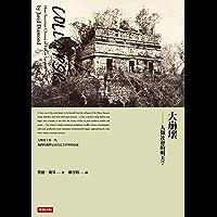大崩壞──人類社會的明天?【15週年暢銷紀念版】: Collapse: How Societies Choose to Fail or Succeed (人類大歷史三部曲 Book 2) (Traditional Chinese Edition)