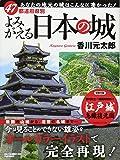 47都道府県 よみがえる日本の城