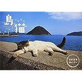 島猫カレンダー2018(壁掛け) ([カレンダー])