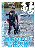 鮎マスターズ32 (別冊つり人 Vol. 485)
