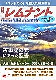 聖書解説誌「月刊レムナント」2019年9月号:古事記の元になった聖書(聖書の視点を持つことで人生は豊かになる!)