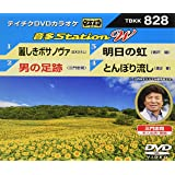 テイチクDVDカラオケ 音多StationW 828