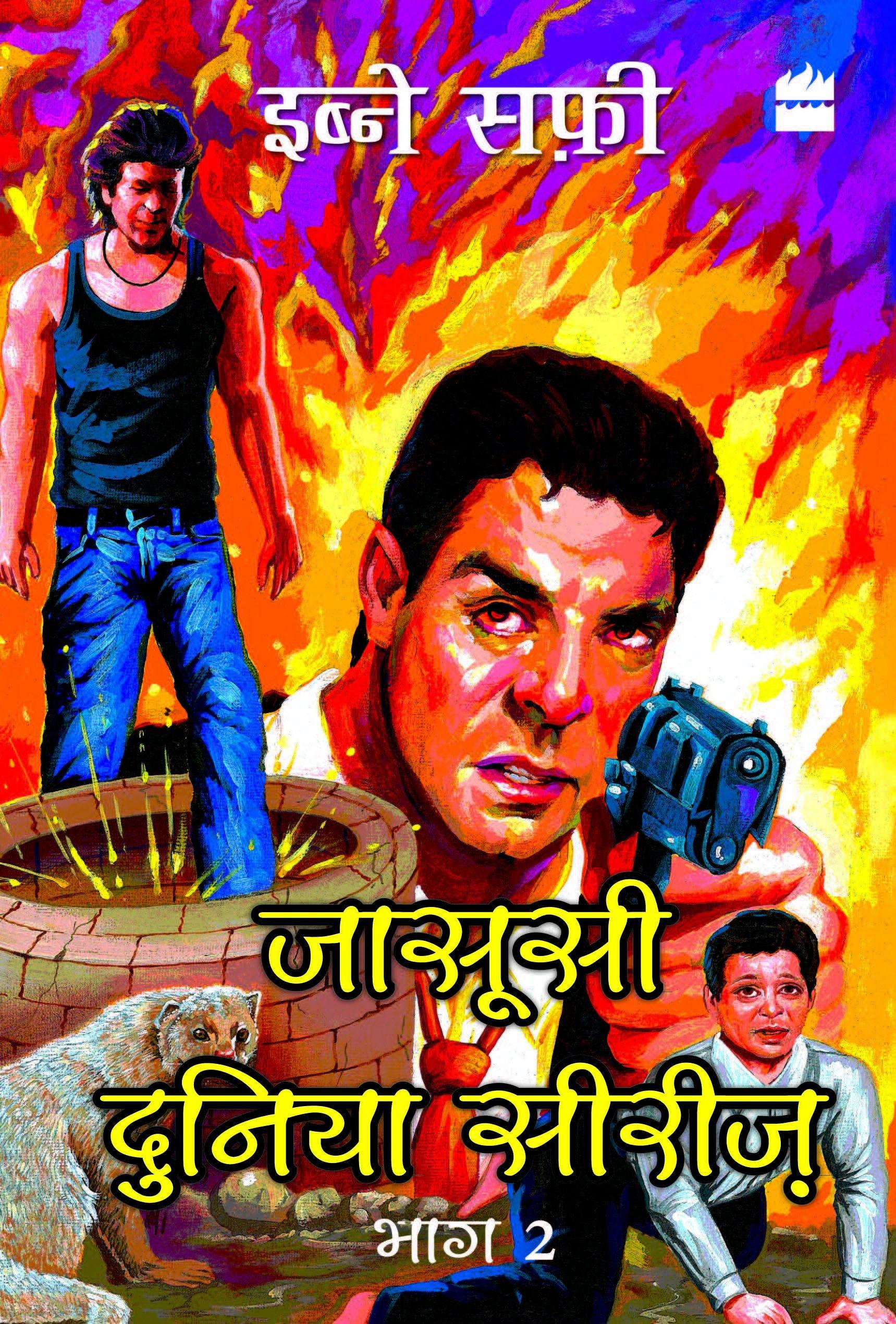 Buy Jasoosi Duniya Bhag Do (JASOOSI DUNIYA SERIES) Book