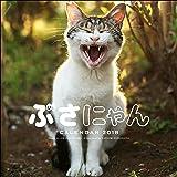 2018カレンダー ぶさにゃんカレンダー ([カレンダー])