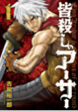 皆殺しのアーサー(1) (ヤングマガジンコミックス)
