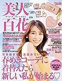 美人百花(びじんひゃっか) 2019年 03 月号 [雑誌] 雑誌