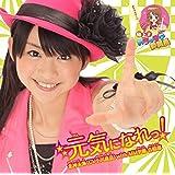 元気になれっ!(初回限定盤A)(DVD付)