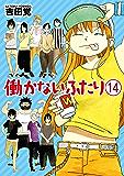働かないふたり 14巻: バンチコミックス