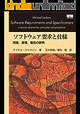 ソフトウェア要求と仕様(電子版): 実践,原理,偏見の辞典