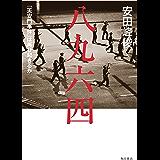 音楽辞任略語Number(ナンバー)979号[雑誌] function Number() { [native code] }