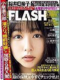 週刊FLASH(フラッシュ) 2019年9月3日号(1526号) [雑誌]