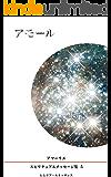 5巻 アモール アマーリエ スピリチュアルメッセージ集