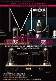 MJ無線と実験 2018年10月号