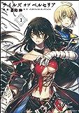 テイルズ オブ ベルセリア (1) (REXコミックス)