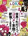 LDK the Beauty2017 (晋遊舎ムック)