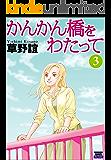 かんかん橋をわたって (3) (ぶんか社コミックス)