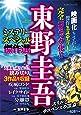 東野圭吾ミステリースペシャル傑作選 1 (マンサンコミックス)
