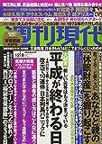 週刊現代 2018年 12/8 号 [雑誌]
